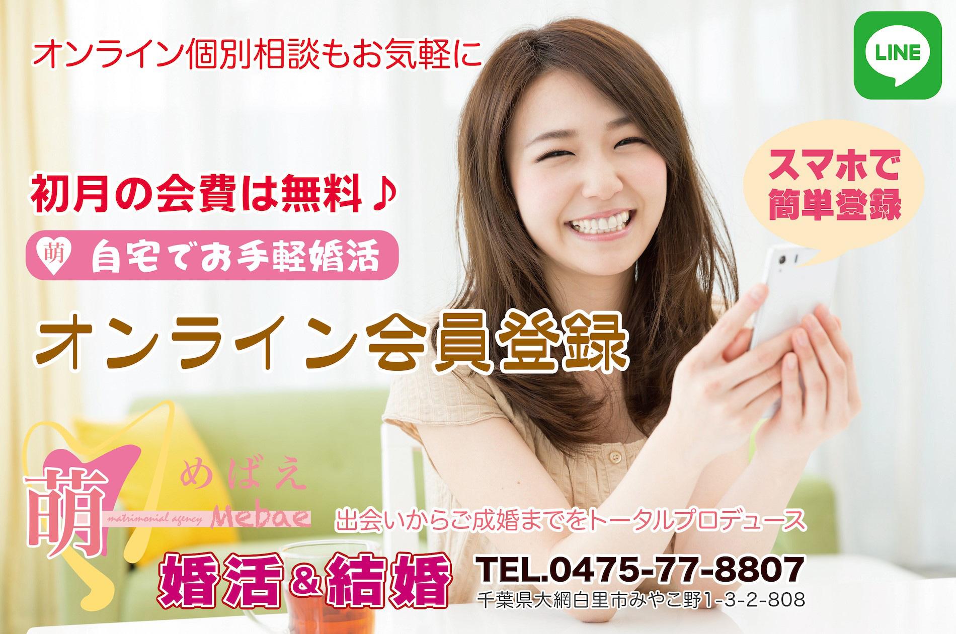 結婚相談所萌のオンライン会員登録